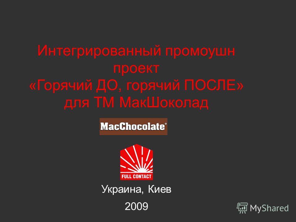 Интегрированный промоушн проект «Горячий ДО, горячий ПОСЛЕ» для ТМ МакШоколад Украина, Киев 2009