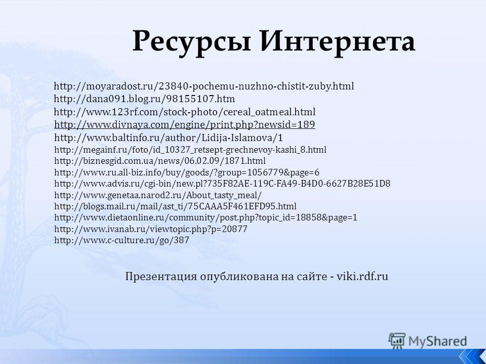 http://moyaradost.ru/23840-pochemu-nuzhno-chistit-zuby.html http://dana091.blog.ru/98155107.htm http://www.123rf.com/stock-photo/cereal_oatmeal.html http://www.divnaya.com/engine/print.php?newsid=189 http://www.baltinfo.ru/author/Lidija-Islamova/1 ht