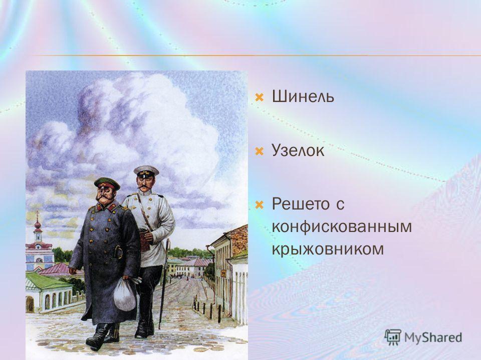 Шинель Узелок Решето с конфискованным крыжовником