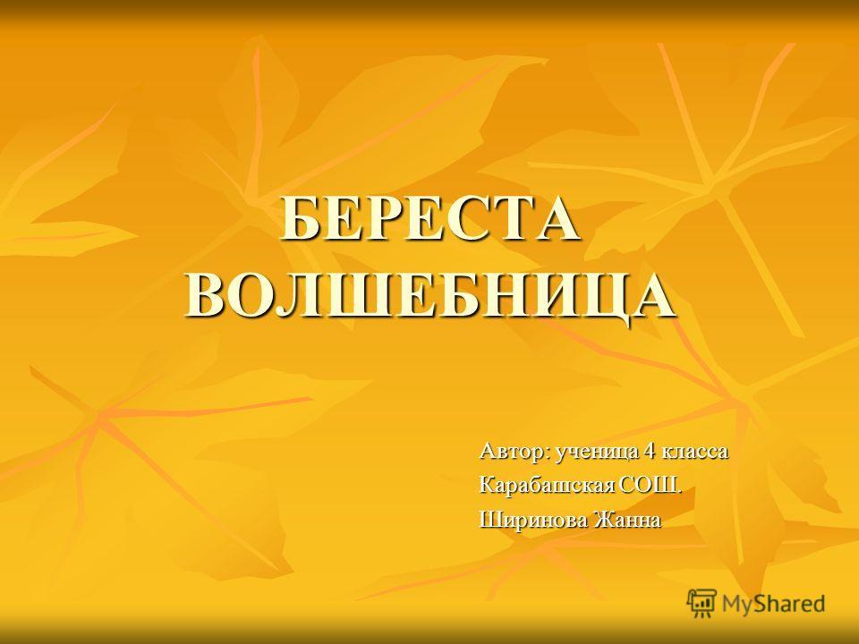 БЕРЕСТА ВОЛШЕБНИЦА Автор: ученица 4 класса Карабашская СОШ. Ширинова Жанна
