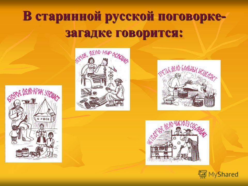 В старинной русской поговорке- загадке говорится: