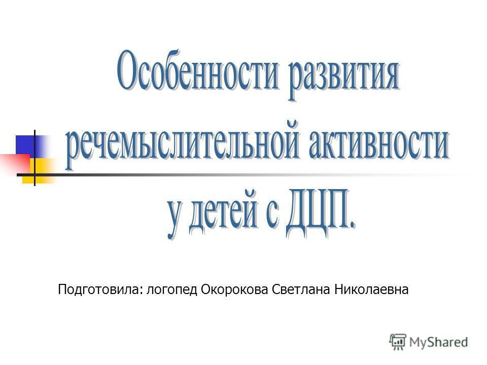 Подготовила: логопед Окорокова Светлана Николаевна