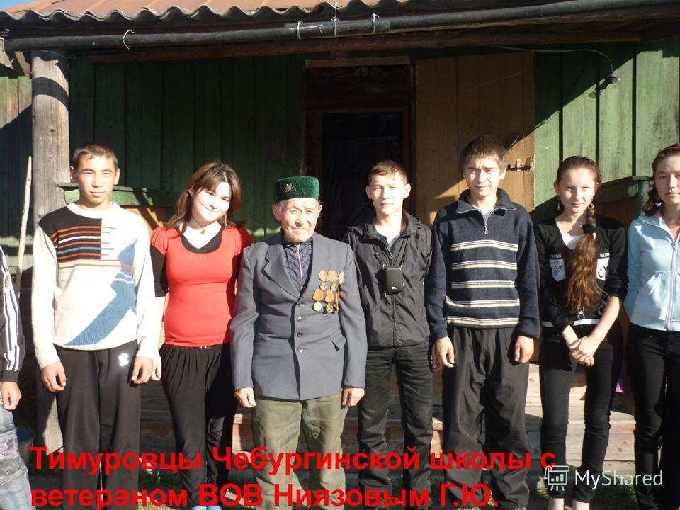 Тимуровцы Чебургинской школы с ветераном ВОВ Ниязовым Г.Ю.