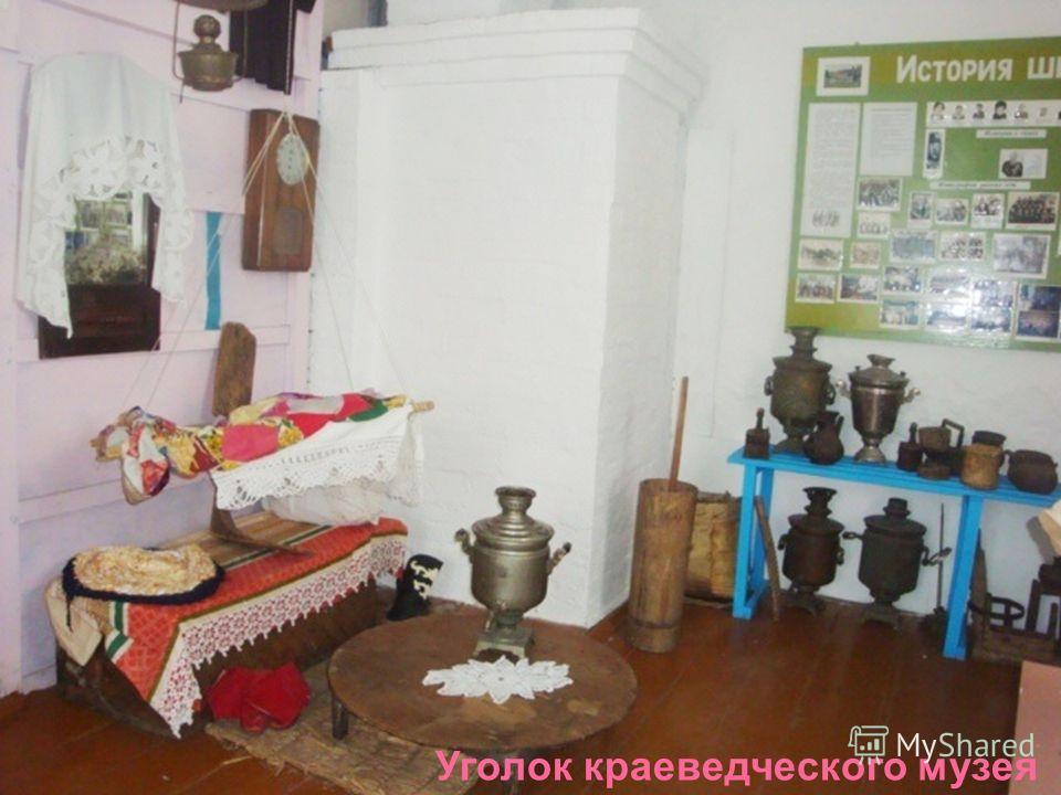 Уголок краеведческого музея