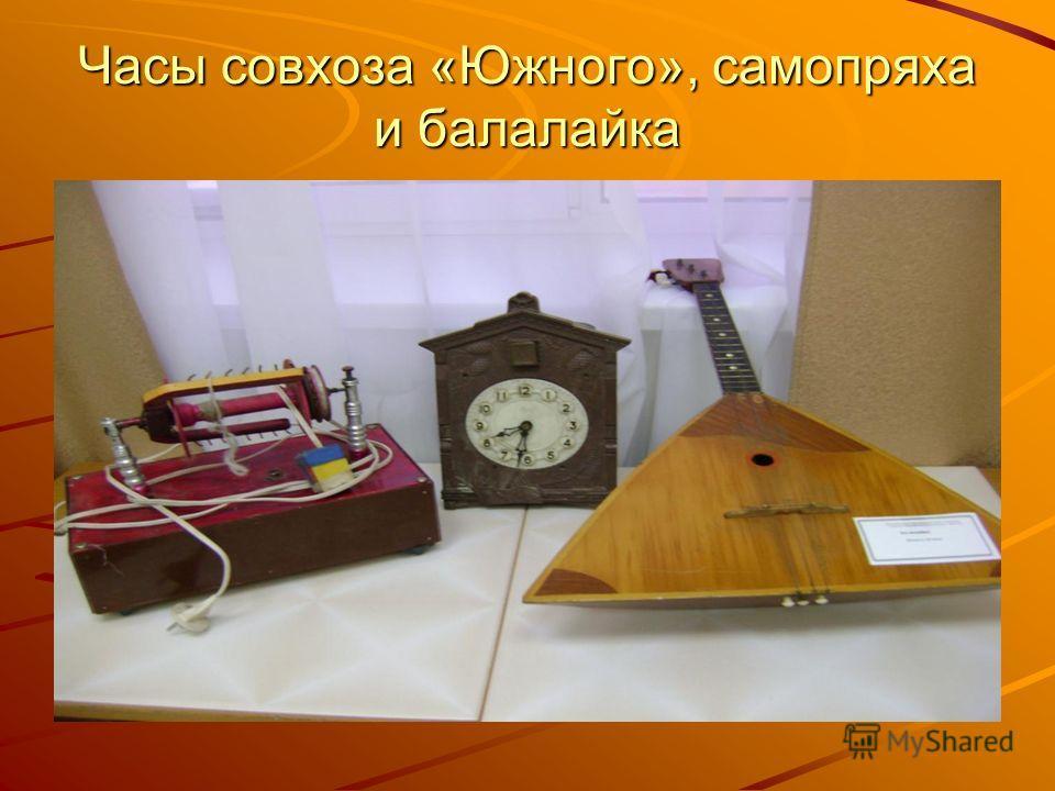 Часы совхоза «Южного», самопряха и балалайка
