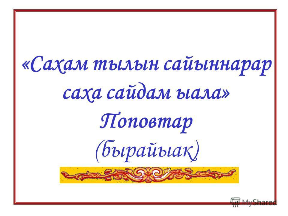 «Сахам тылын сайыннарар саха сайдам ыала» Поповтар (бырайыак)
