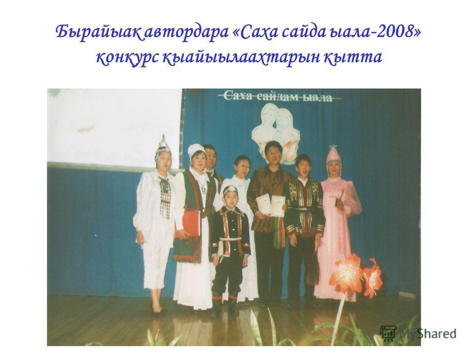 Бырайыак автордара «Саха сайда ыала-2008» конкурс кыайыылаахтарын кытта