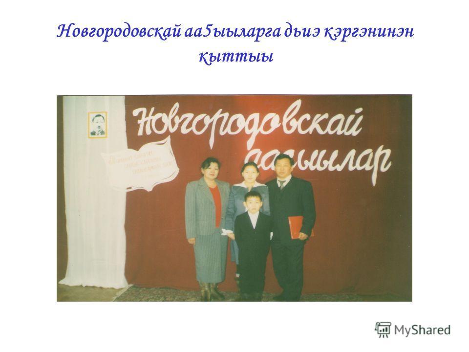 Новгородовскай аа5ыыларга дьиэ кэргэнинэн кыттыы