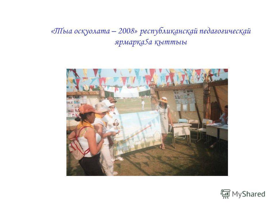 «Тыа оскуолата – 2008» республиканскай педагогическай ярмарка5а кыттыы