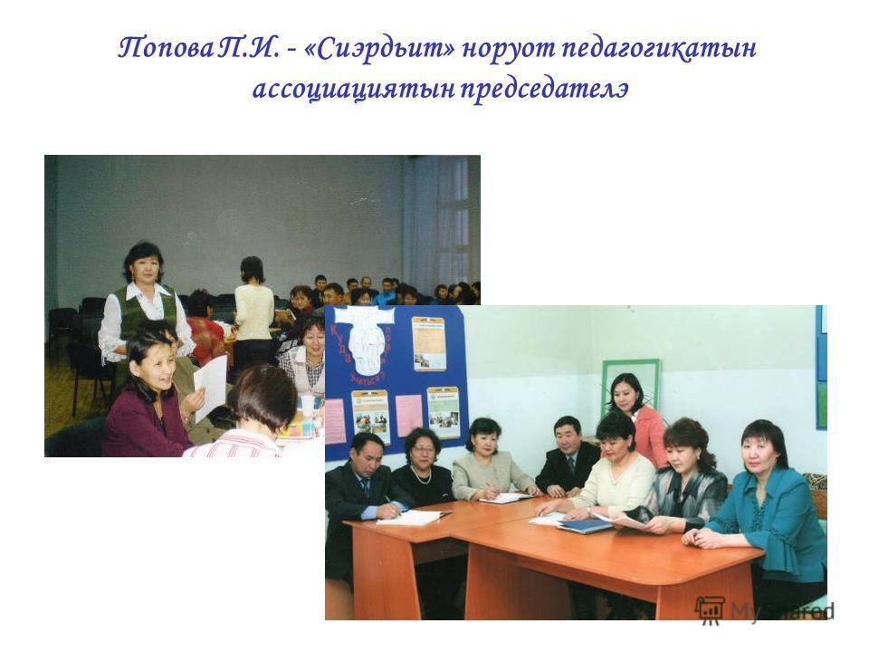 Попова П.И. - «Сиэрдьит» норуот педагогикатын ассоциациятын председателэ