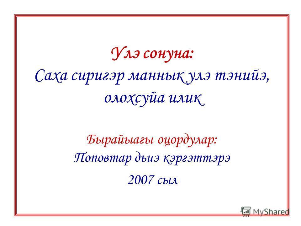 Улэ сонуна: Саха сиригэр маннык улэ тэнийэ, олохсуйа илик Бырайыагы оцордулар: Поповтар дьиэ кэргэттэрэ 2007 сыл