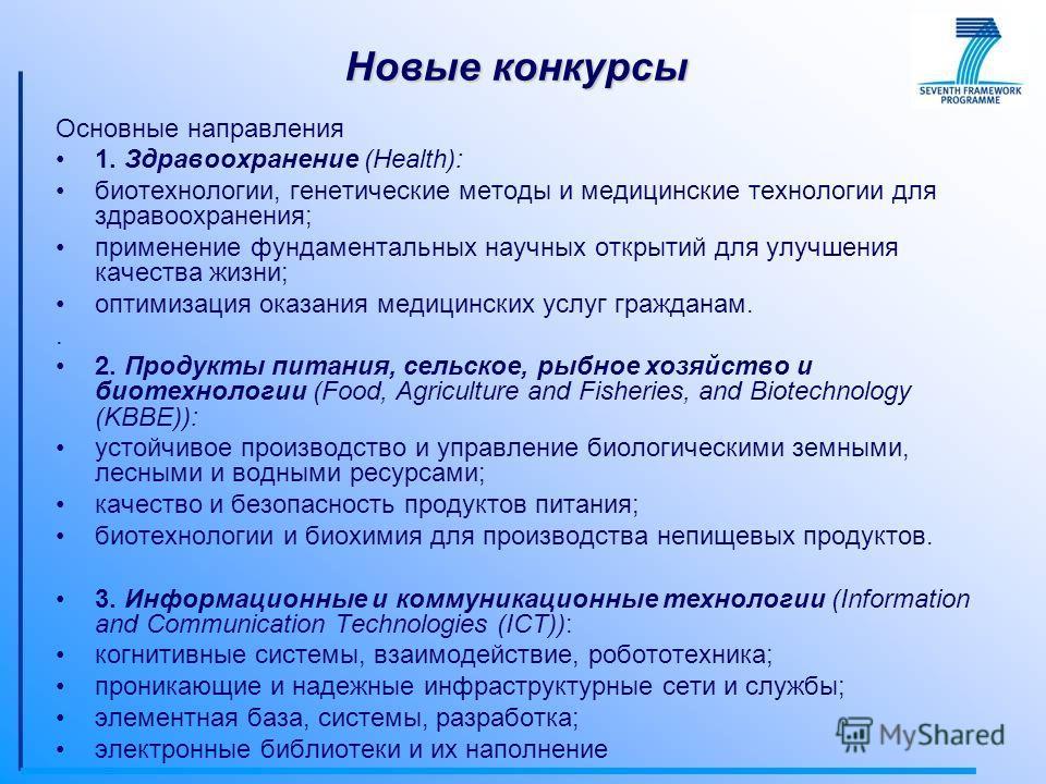 Новые конкурсы Основные направления 1. Здравоохранение (Health): биотехнологии, генетические методы и медицинские технологии для здравоохранения; применение фундаментальных научных открытий для улучшения качества жизни; оптимизация оказания медицинск