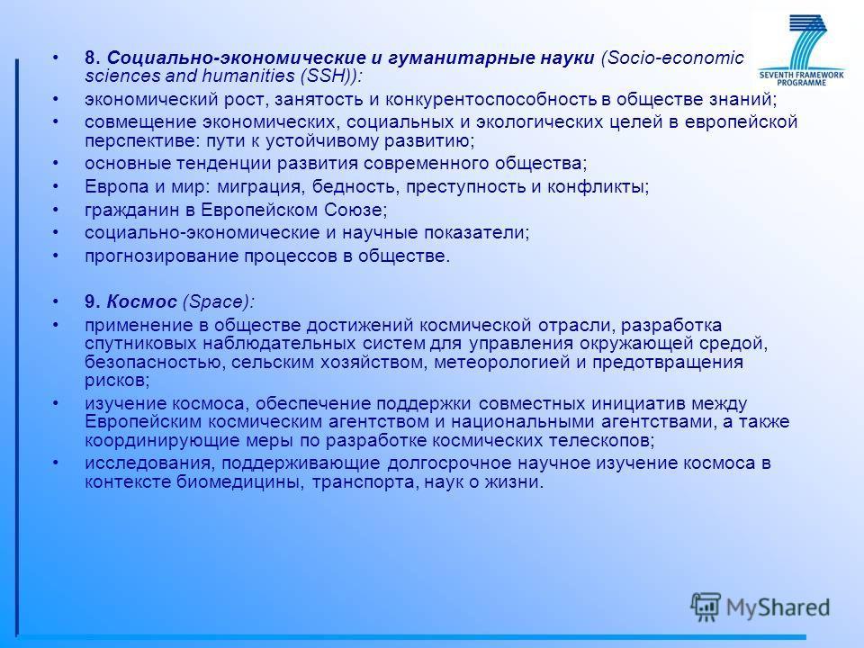 8. Социально-экономические и гуманитарные науки (Socio-economic sciences and humanities (SSH)): экономический рост, занятость и конкурентоспособность в обществе знаний; совмещение экономических, социальных и экологических целей в европейской перспект