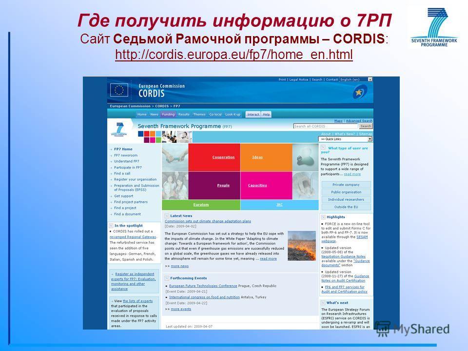 Где получить информацию о 7РП Сайт Седьмой Рамочной программы – CORDIS: http://cordis.europa.eu/fp7/home_en.html