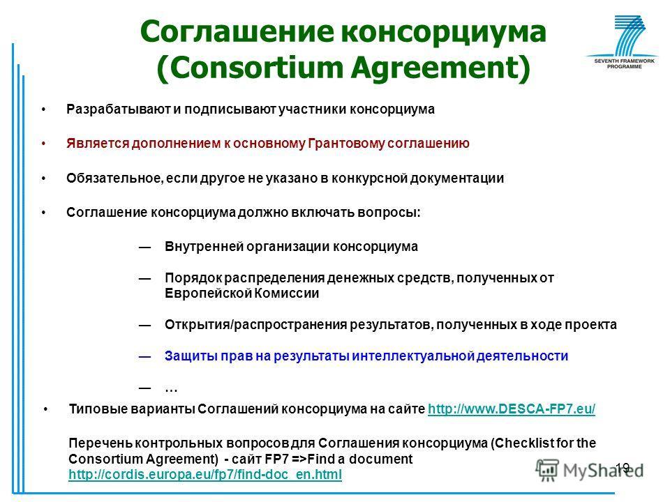 18 Грантовое соглашение (Grant Agreement) обретает силу и подписывается только Координатором проекта и Европейской Комиссией Присоединение остальных участников консорциума посредством подписания Форм А Присоединение нового участника посредством подпи