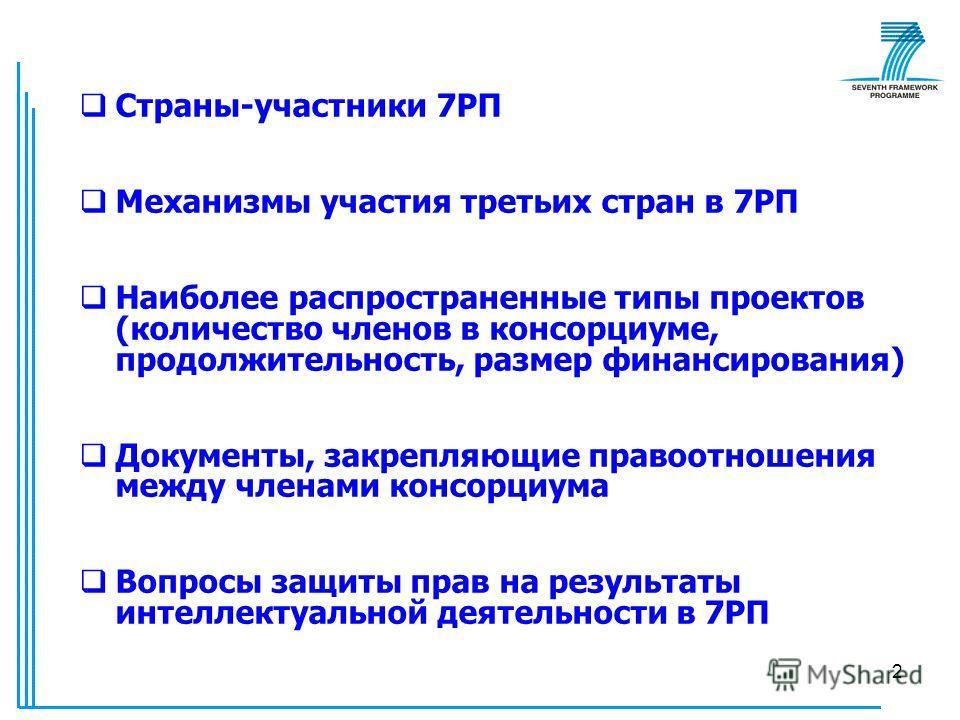 1 КОНСОРЦИУМ Семинар-тренинг «Седьмая рамочная программа ЕС (7РП): от идеи к проекту» «Информационный семинар (тренинг) Информационные и коммуникационные технологии в Седьмой рамочной программе Европейского Союза. 5-ый конкурс» 19 июня 2009 г., г. Мо