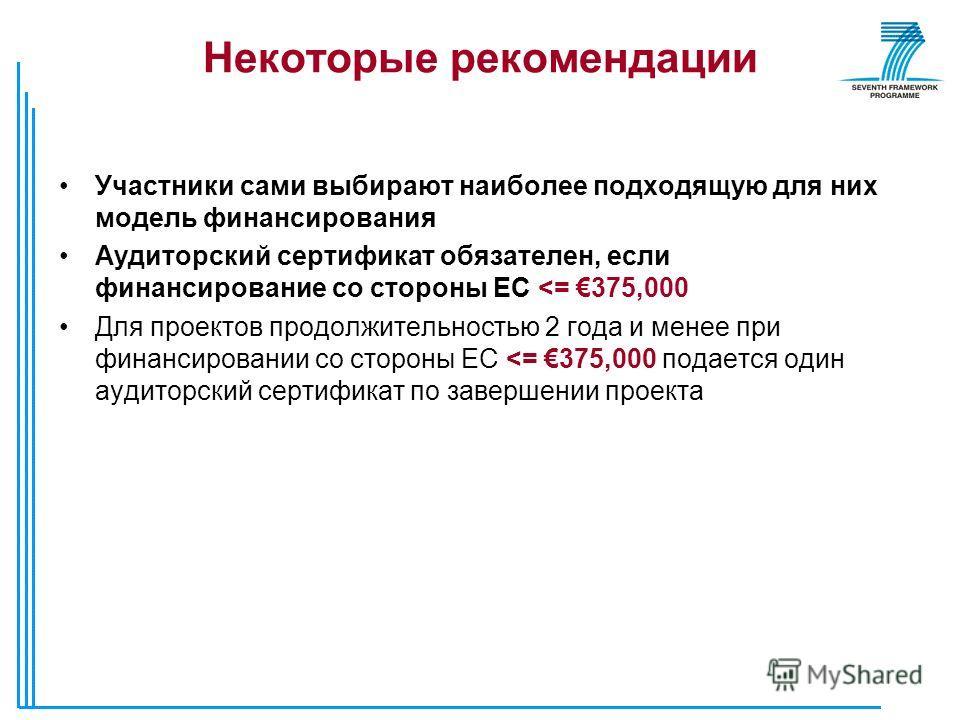 Некоторые рекомендации Участники сами выбирают наиболее подходящую для них модель финансирования Аудиторский сертификат обязателен, если финансирование со стороны ЕС