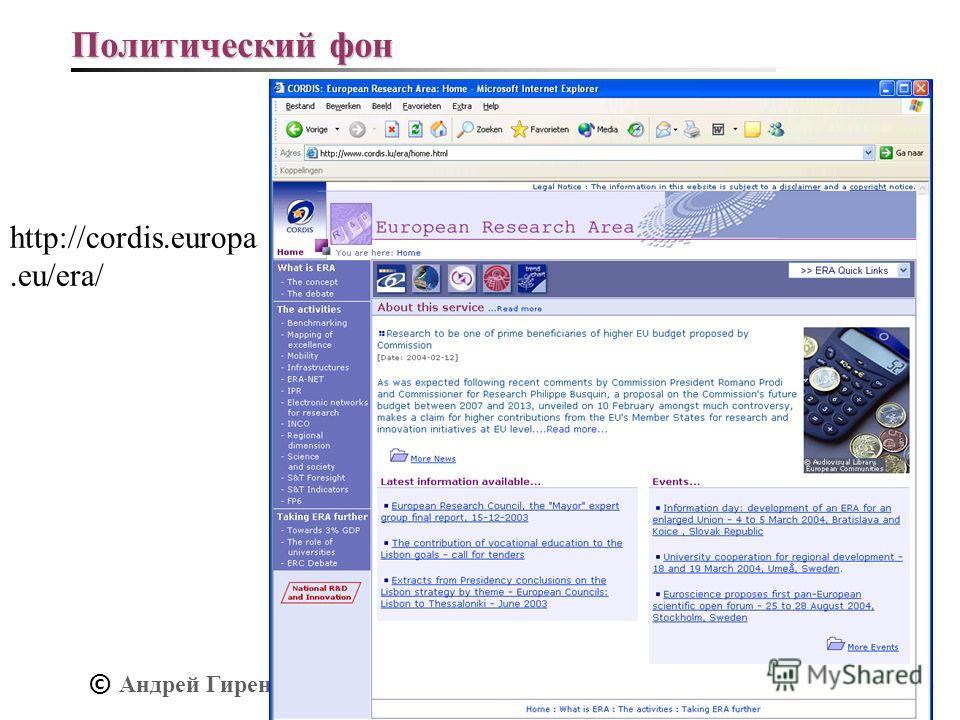 © Андрей Гиренко 6 Политический фон http://cordis.europa.eu/era/