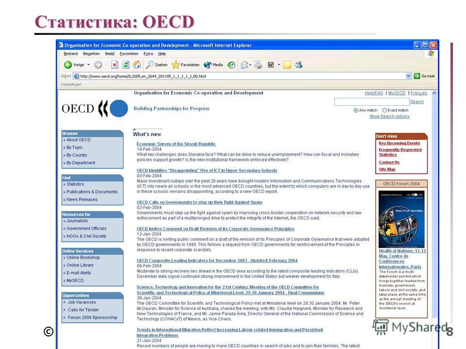 © Андрей Гиренко 8 Статистика: OECD