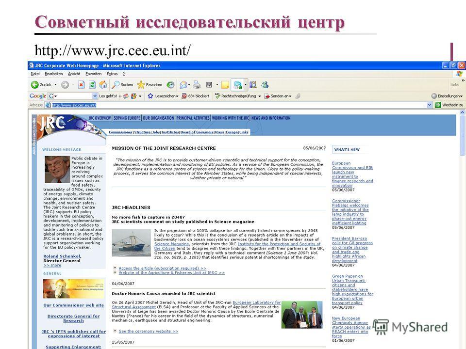 © Андрей Гиренко 9 Совметный исследовательский центр http://www.jrc.cec.eu.int/