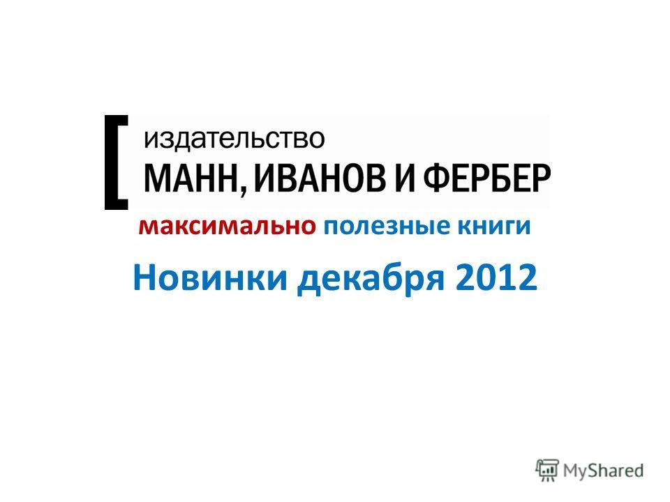 максимально полезные книги Новинки декабря 2012
