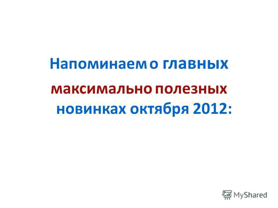 Напоминаем о главных максимально полезных новинках октября 2012: