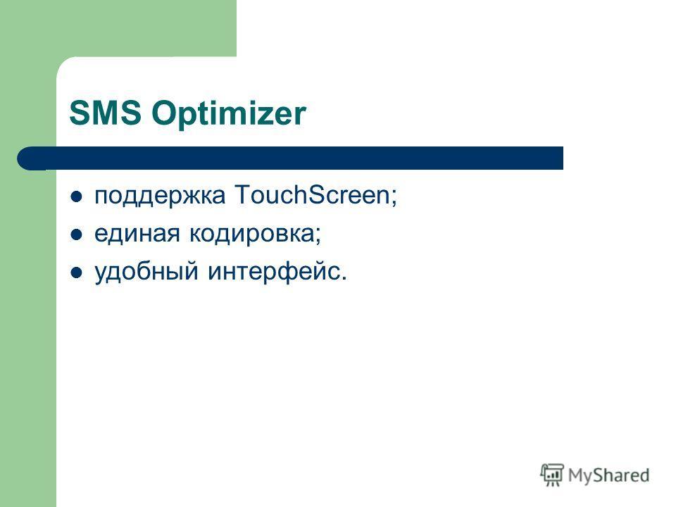 SMS Optimizer поддержка TouchScreen; единая кодировка; удобный интерфейс.