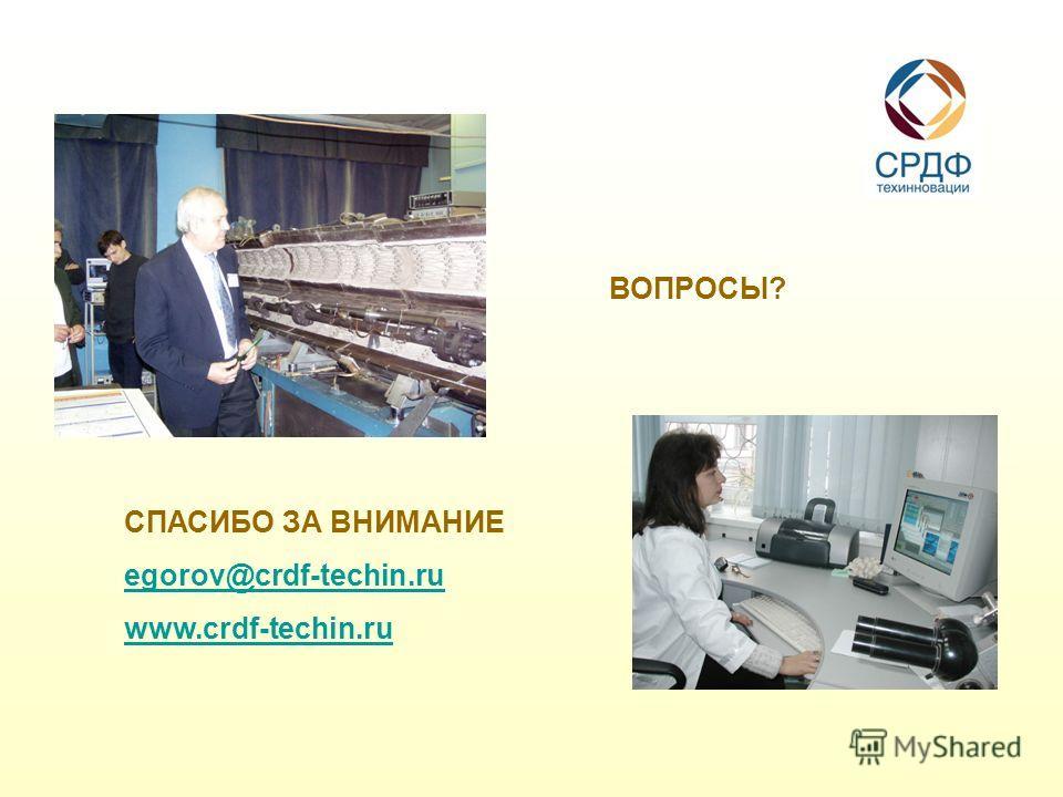 ВОПРОСЫ? СПАСИБО ЗА ВНИМАНИЕ egorov@crdf-techin.ru www.crdf-techin.ru