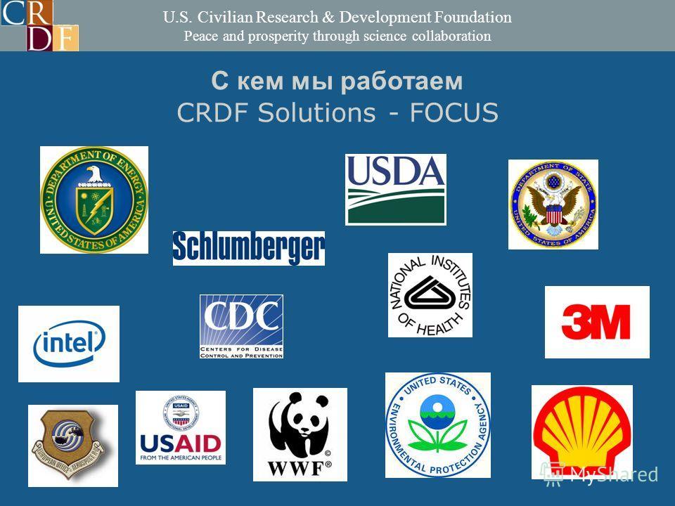 U.S. Civilian Research & Development Foundation Peace and prosperity through science collaboration С кем мы работаем CRDF Solutions - FOCUS