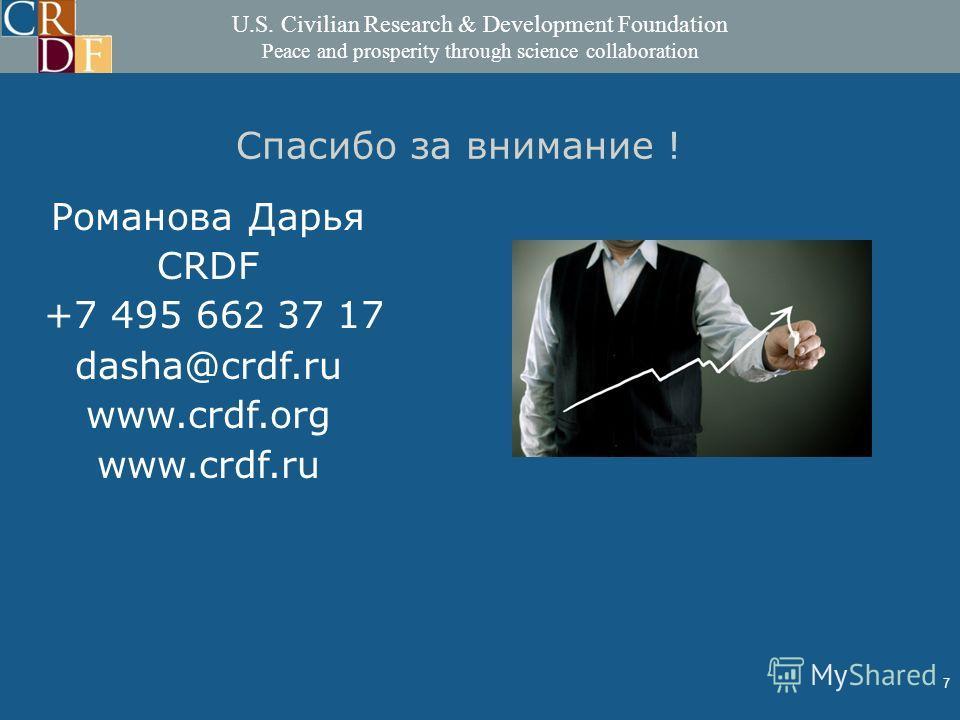 U.S. Civilian Research & Development Foundation Peace and prosperity through science collaboration 7 Спасибо за внимание ! Романова Дарья CRDF +7 495 66 2 37 17 dasha@crdf.ru www.crdf.org www.crdf.ru