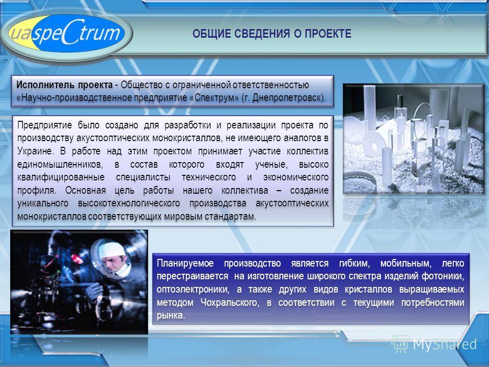 Исполнитель проекта - Общество с ограниченной ответственностью «Научно-производственное предприятие «Спектрум» (г. Днепропетровск). Предприятие было создано для разработки и реализации проекта по производству акустооптических монокристаллов, не имеющ