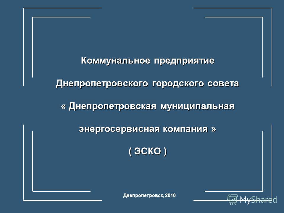 Коммунальное предприятие Днепропетровского городского совета « Днепропетровская муниципальная энергосервисная компания » ( ЭСКО ) Днепропетровск, 2010