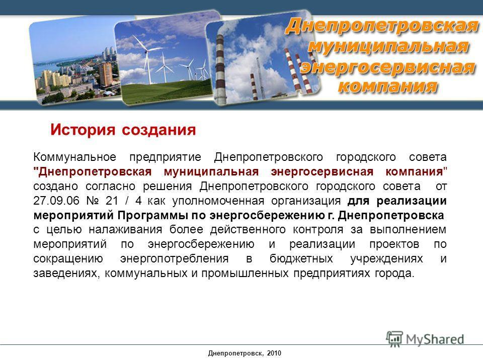Коммунальное предприятие Днепропетровского городского совета