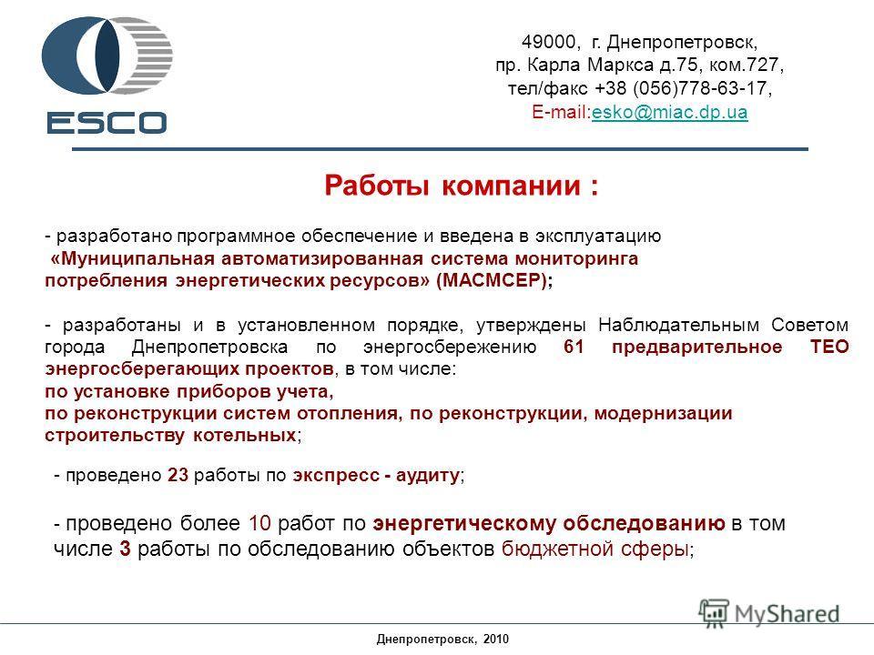 49000, г. Днепропетровск, пр. Карла Маркса д.75, ком.727, тел/факс +38 (056)778-63-17, E-mail:esko@miac.dp.uaesko@miac.dp.ua Работы компании : - разработано программное обеспечение и введена в эксплуатацию «Муниципальная автоматизированная система мо