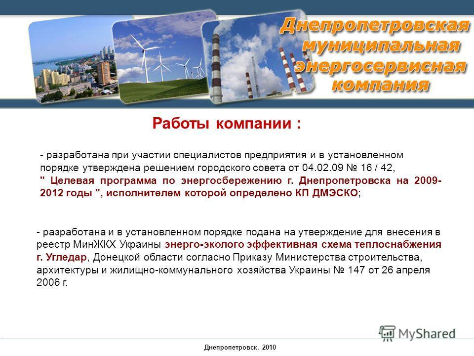 - разработана при участии специалистов предприятия и в установленном порядке утверждена решением городского совета от 04.02.09 16 / 42,