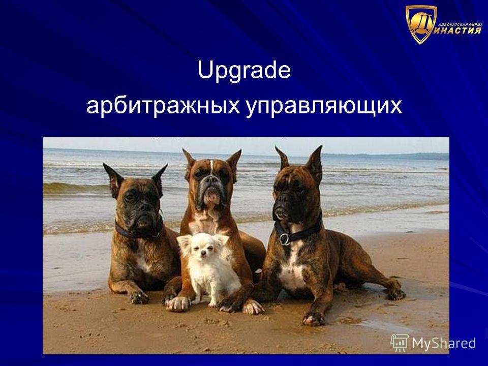 Upgrade арбитражных управляющих