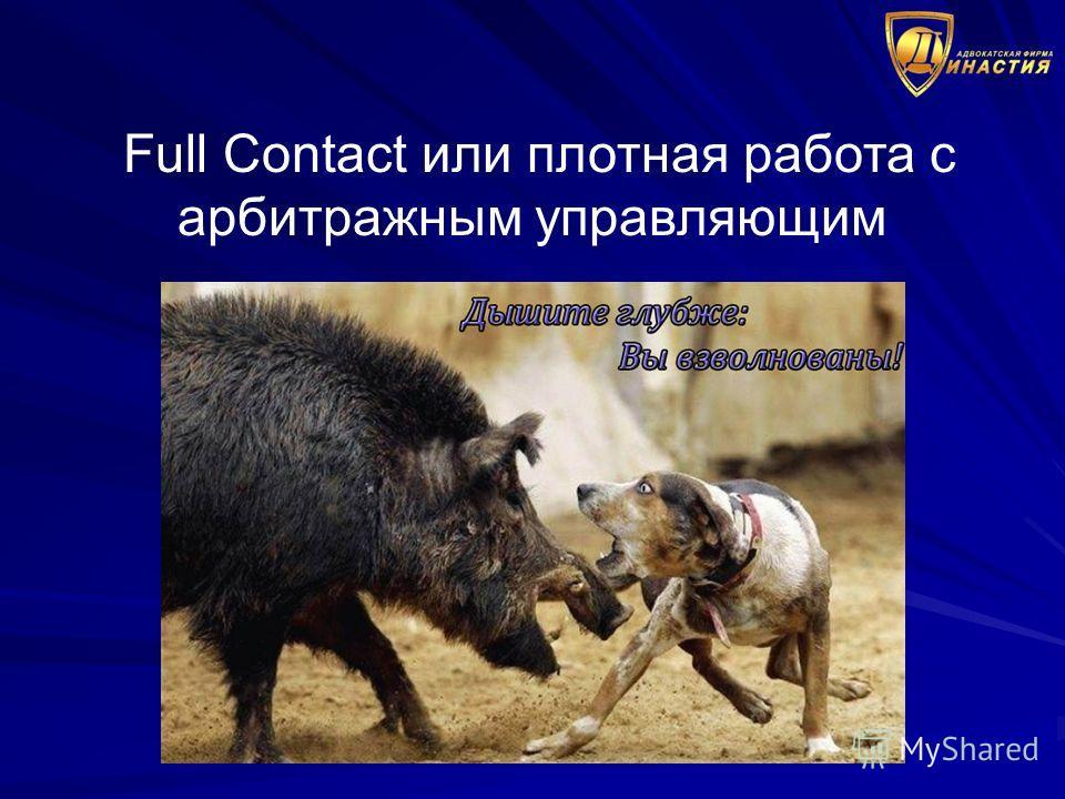 Full Contact или плотная работа с арбитражным управляющим