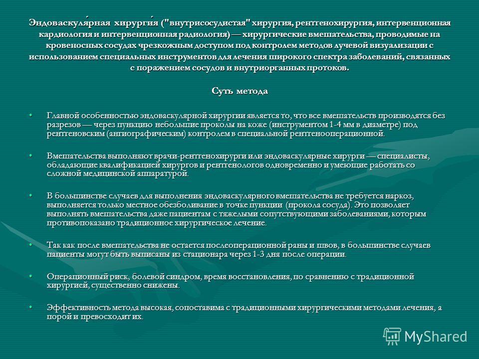 Эндоваскулярная хирургия (