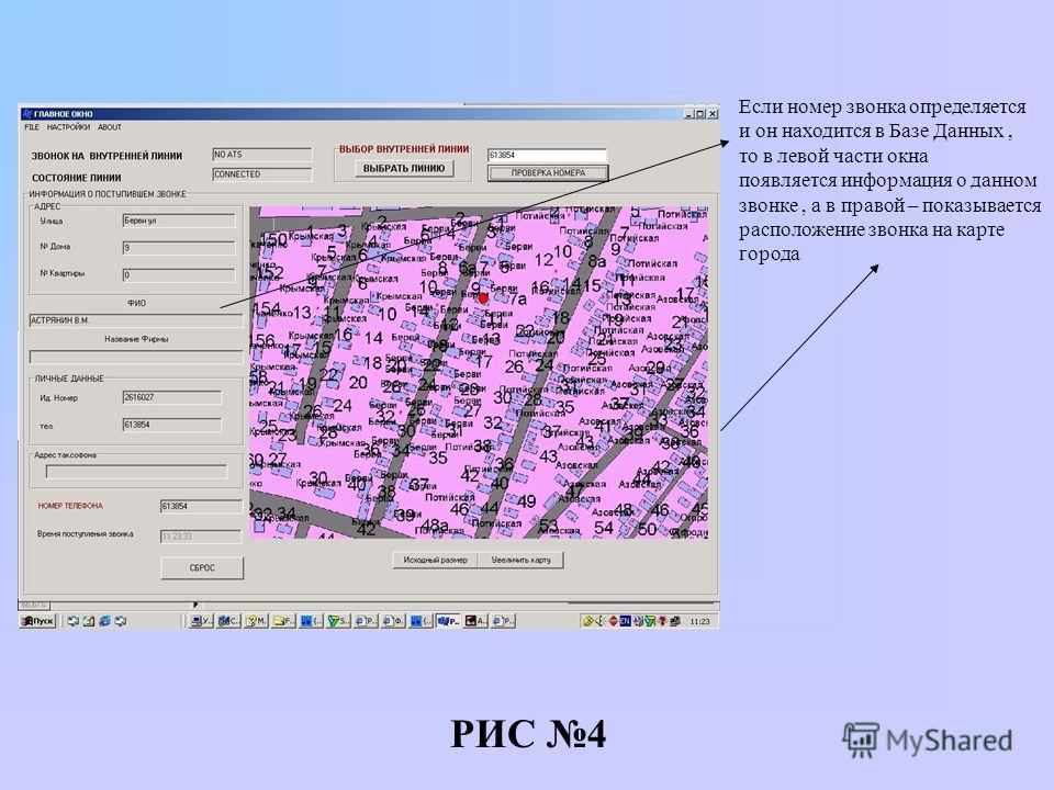 РИС 4 Если номер звонка определяется и он находится в Базе Данных, то в левой части окна появляется информация о данном звонке, а в правой – показывается расположение звонка на карте города