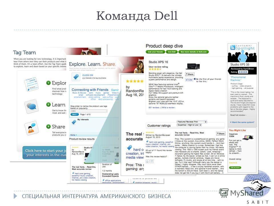 СПЕЦИАЛЬНАЯ ИНТЕРНАТУРА АМЕРИКАНСКОГО БИЗНЕСА Команда Dell The Dell Tag Team review app on Facebook allows you to explore product reviews from a tag cloud of functional keywords describing what the products are used for – connecting with friends, vid