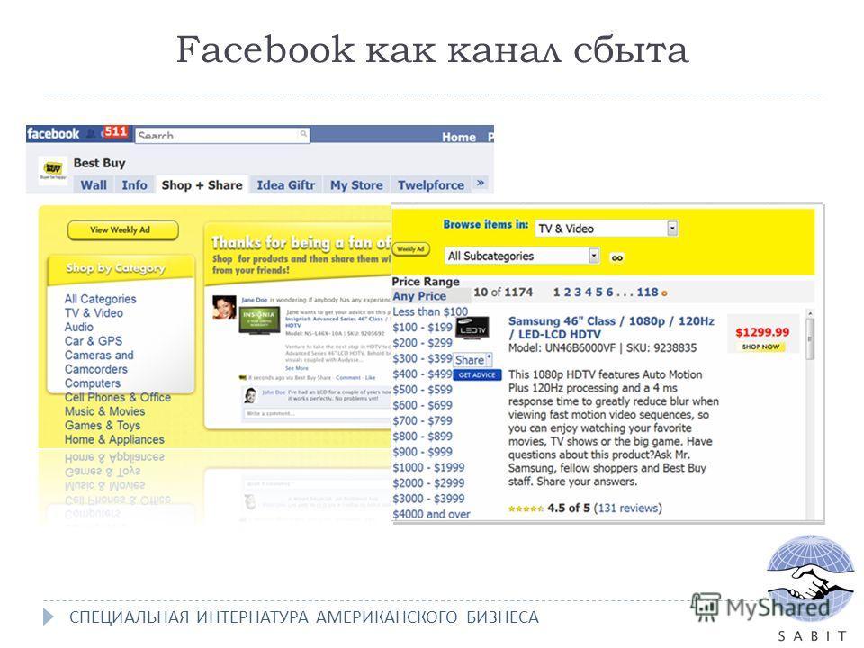 СПЕЦИАЛЬНАЯ ИНТЕРНАТУРА АМЕРИКАНСКОГО БИЗНЕСА Facebook как канал сбыта