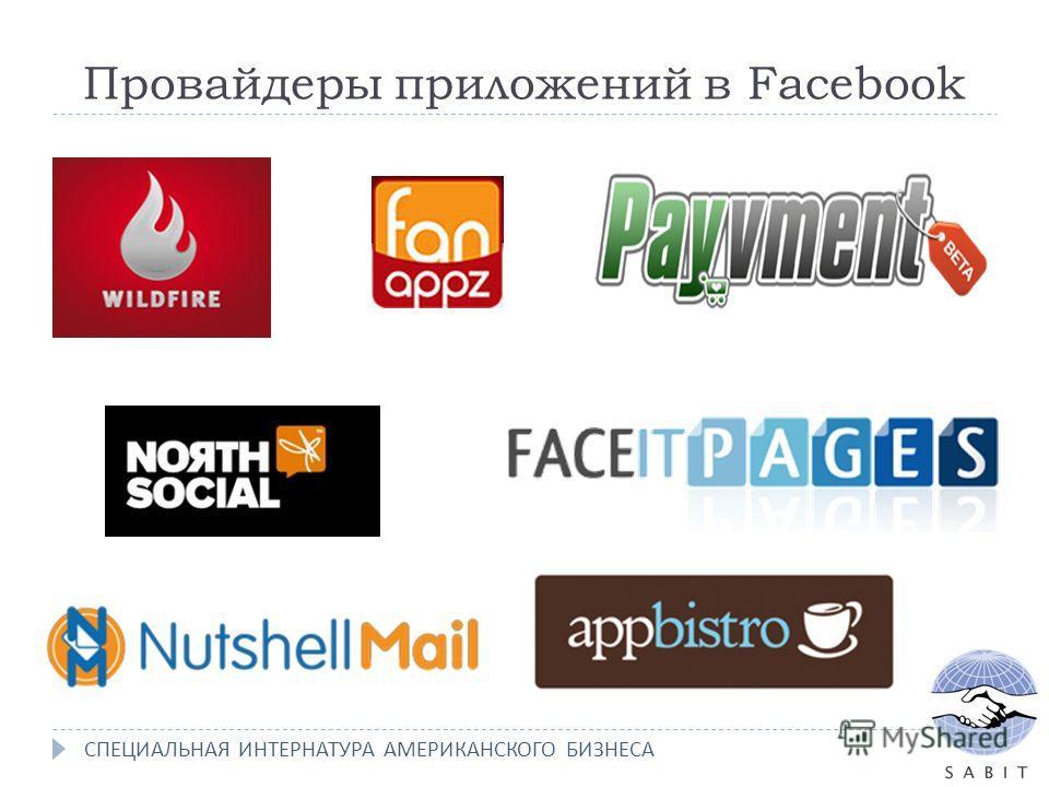 СПЕЦИАЛЬНАЯ ИНТЕРНАТУРА АМЕРИКАНСКОГО БИЗНЕСА Провайдеры приложений в Facebook