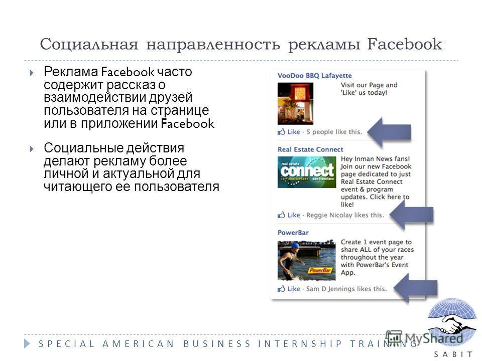 SPECIAL AMERICAN BUSINESS INTERNSHIP TRAINING Социальная направленность рекламы Facebook Реклама Facebook часто содержит рассказ о взаимодействии друзей пользователя на странице или в приложении Facebook Социальные действия делают рекламу более лично