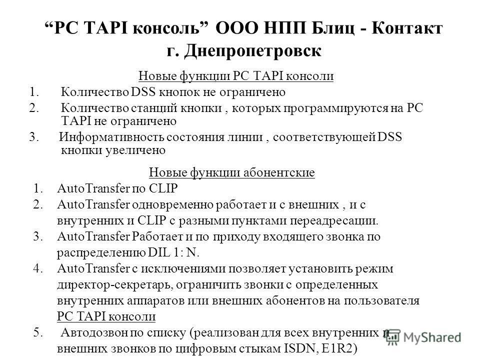 PC TAPI консоль ООО НПП Блиц - Контакт г. Днепропетровск Новые функции PC TAPI консоли 1.Количество DSS кнопок не ограничено 2.Количество станций кнопки, которых программируются на PC TAPI не ограничено 3. Информативность состояния линии, соответству