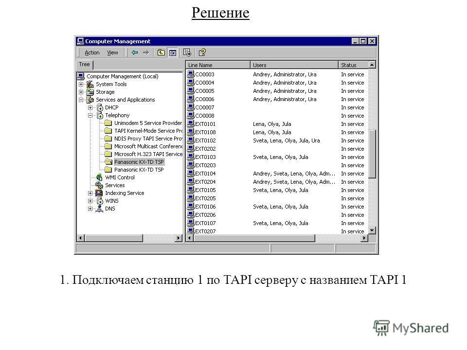 Решение 1. Подключаем станцию 1 по TAPI серверу с названием TAPI 1