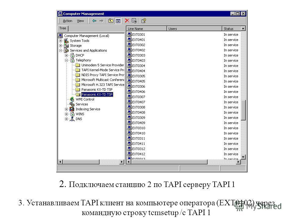 2. Подключаем станцию 2 по TAPI серверу TAPI 1 3. Устанавливаем TAPI клиент на компьютере оператора (EXT0102) через командную строку tcmsetup /c TAPI 1