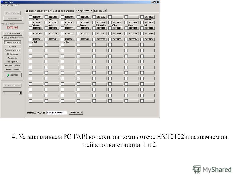 4. Устанавливаем PC TAPI консоль на компьютере EXT0102 и назначаем на ней кнопки станции 1 и 2