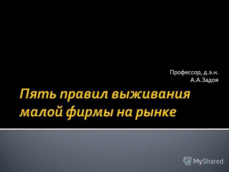Профессор, д.э.н. А.А.Задоя
