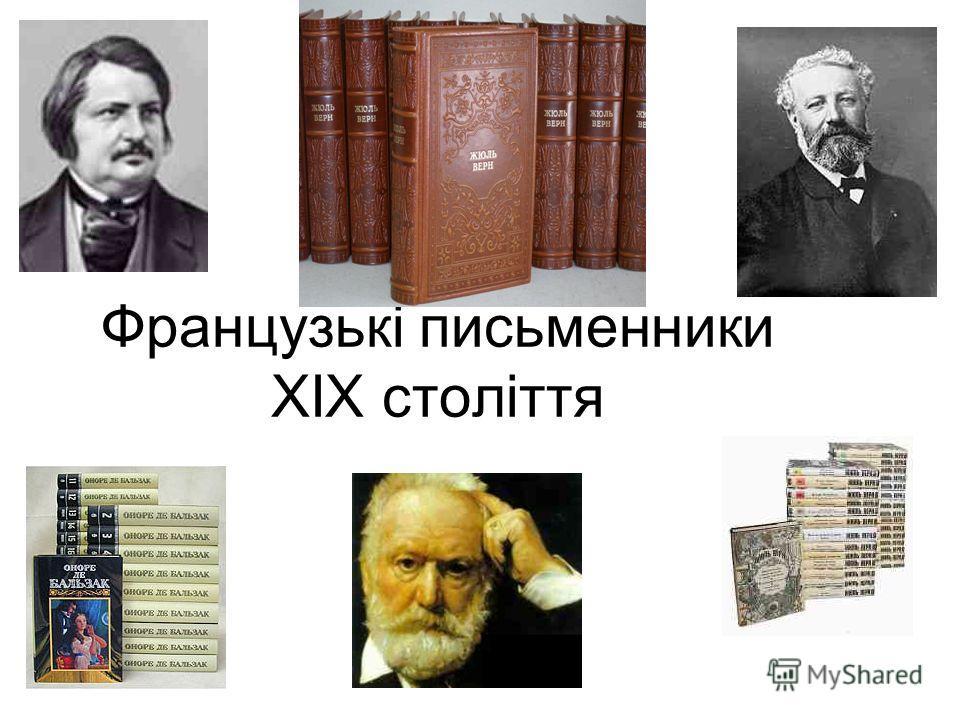 Французькі письменники XIX століття