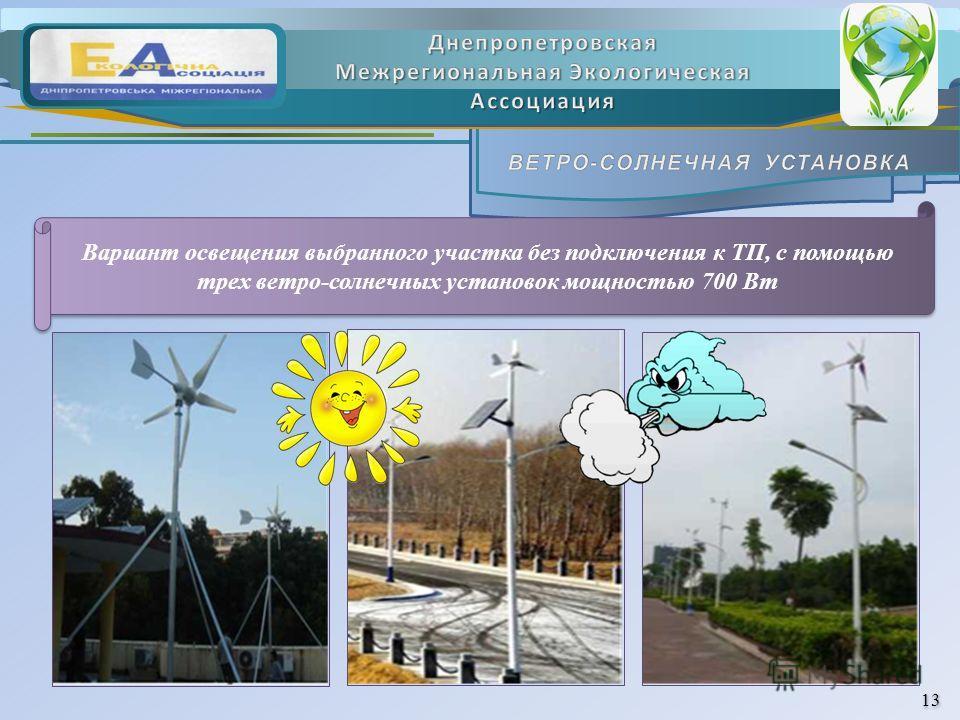 1313 1313 Вариант освещения выбранного участка без подключения к ТП, с помощью трех ветро-солнечных установок мощностью 700 Вт